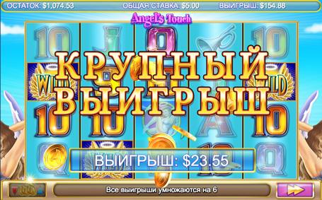 Крупний виграш в серії фріспінів в автоматі Angels Touch